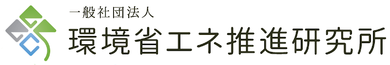 一般社団法人環境省エネ推進研究所